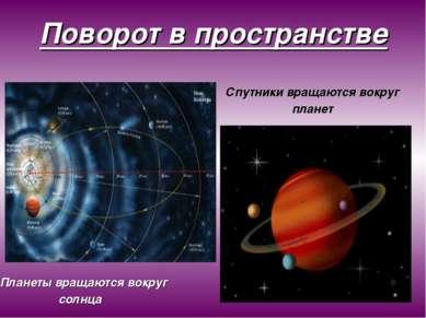 Поворот в пространстве Спутники вращаются вокруг планет Планеты вращаются вок...