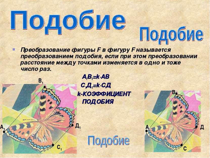 Преобразование фигуры F в фигуру F' называется преобразованием подобия, если ...