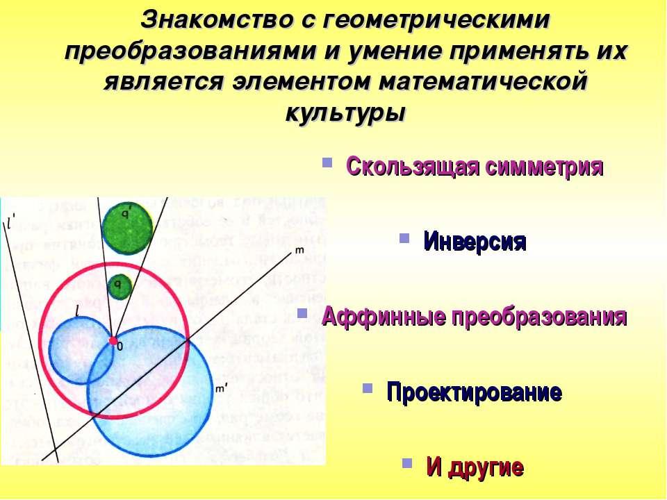Знакомство с геометрическими преобразованиями и умение применять их является ...