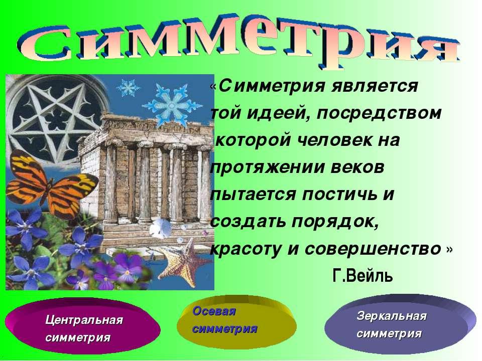 «Симметрия является той идеей, посредством которой человек на протяжении веко...