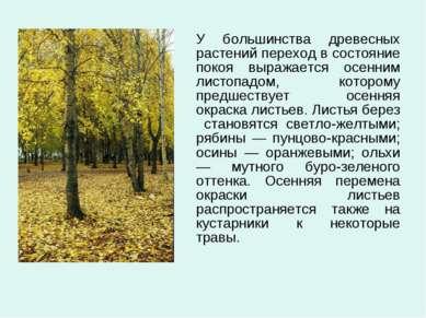 У большинства древесных растений переход в состояние покоя выражается осенним...