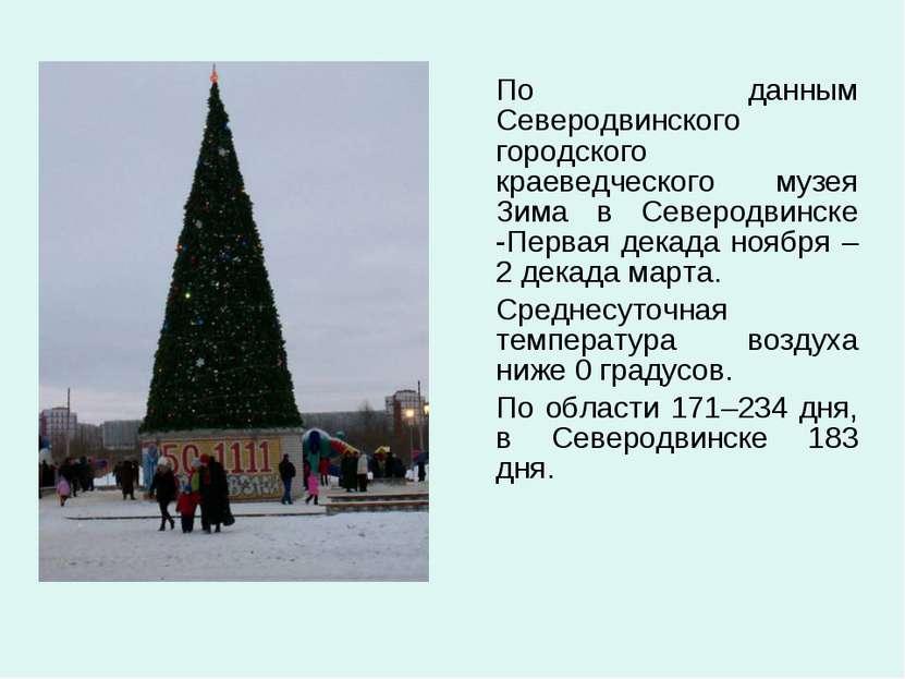 По данным Северодвинского городского краеведческого музея Зима в Северодвинск...
