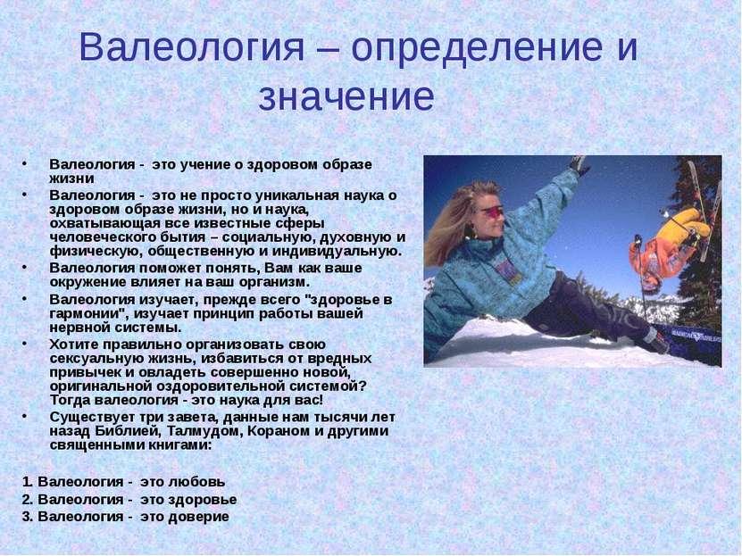 Валеология – определение и значение Валеология - это учение о здоровом образе...
