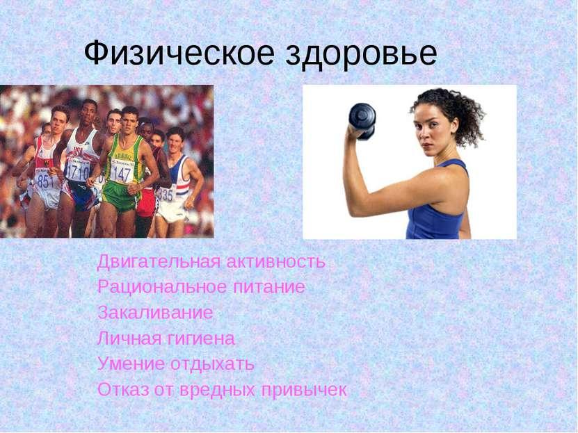Физическое здоровье Двигательная активность Рациональное питание Закаливание ...