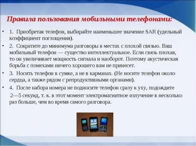1. Приобретая телефон, выбирайте наименьшее значение SAR (удельный коэффицие...