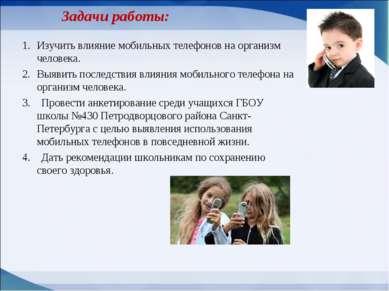 Задачи работы: Изучить влияние мобильных телефонов на организм человека. Выяв...