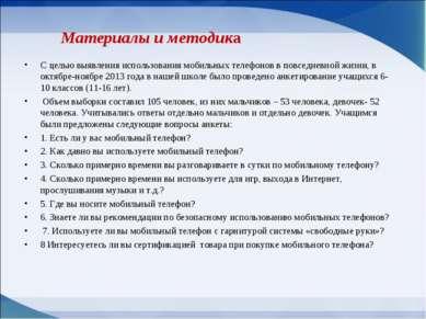Материалы и методика С целью выявления использования мобильных телефонов в по...