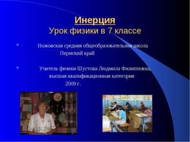 Инерция Урок физики в 7 классе Ножовская средняя общеобразовательная школа Пе...