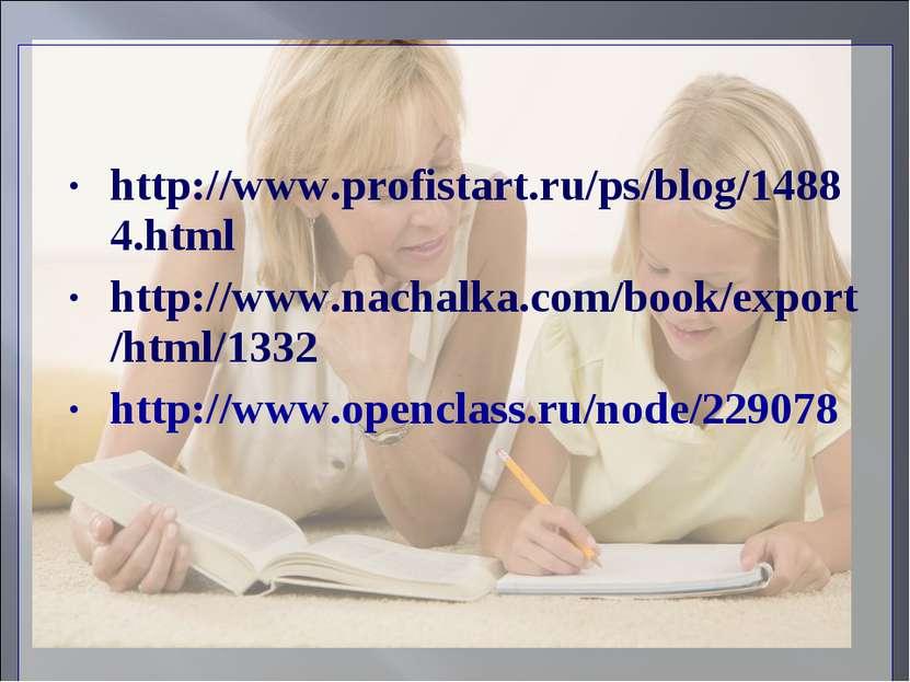 http://www.profistart.ru/ps/blog/14884.html http://www.nachalka.com/book/expo...