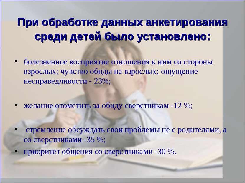 При обработке данных анкетирования среди детей было установлено: болезненное ...
