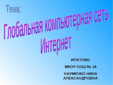 ИПАТОВО МКОУ СОШ № 14 НАУМЕНКО НИНА АЛЕКСАНДРОВНА
