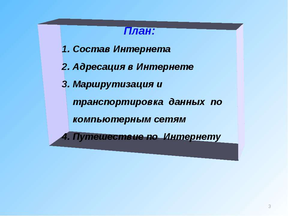 * План: 1. Состав Интернета 2. Адресация в Интернете 3. Маршрутизация и транс...