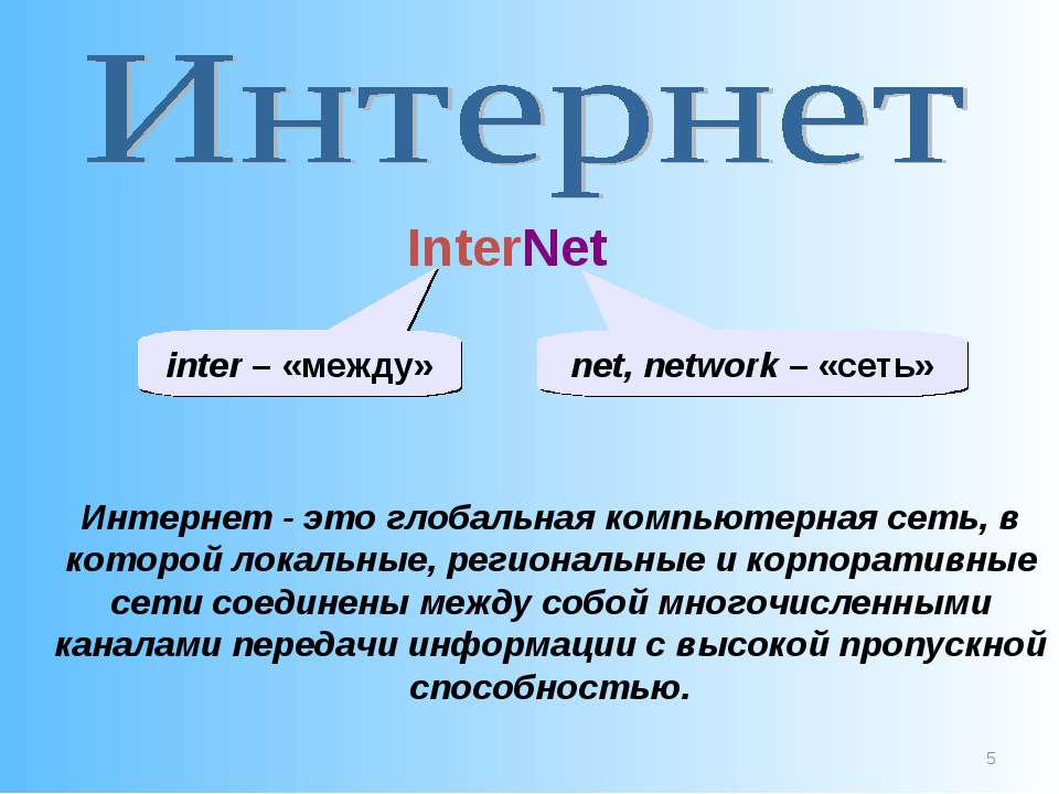* Интернет - это глобальная компьютерная сеть, в которой локальные, региональ...