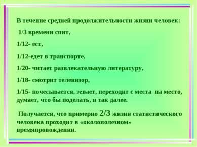 В течение средней продолжительности жизни человек: 1/3 времени спит, 1/12- ес...