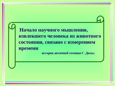 Начало научного мышления, извлекшего человека из животного состояния, связано...