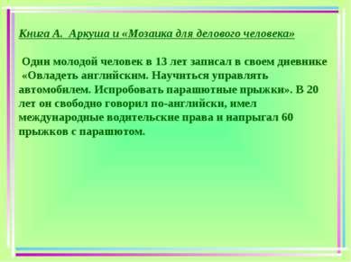 Книга А. Аркуша и «Мозаика для делового человека» Один молодой человек в 13 л...