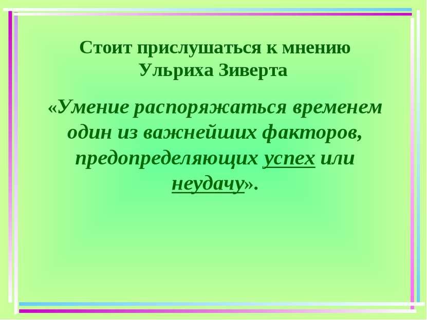 Стоит прислушаться к мнению Ульриха Зиверта «Умение распоряжаться временем од...