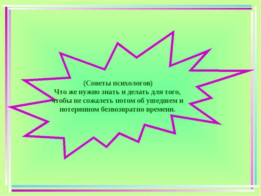 (Советы психологов) Что же нужно знать и делать для того, чтобы не сожалеть п...