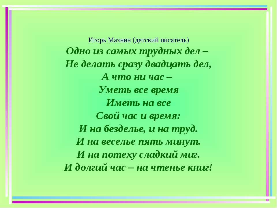 Игорь Мазнин (детский писатель) Одно из самых трудных дел – Не делать сразу д...