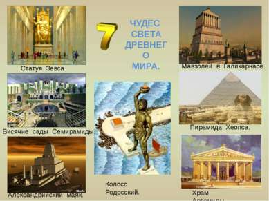 ЧУДЕС СВЕТА ДРЕВНЕГО МИРА. Статуя Зевса Мавзолей в Галикарнасе. Пирамида Хеоп...