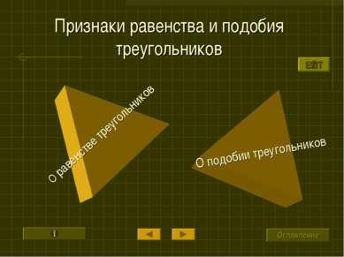 О равенстве треугольников О подобии треугольников Признаки равенства и подоби...