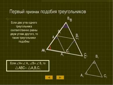 Первый признак подобия треугольников Если два угла одного треугольника соотве...