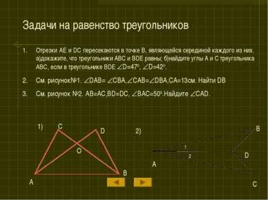 Задачи на равенство треугольников Отрезки AE и DC пересекаются в точке B, явл...