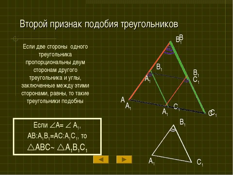 Второй признак подобия треугольников Если две стороны одного треугольника про...