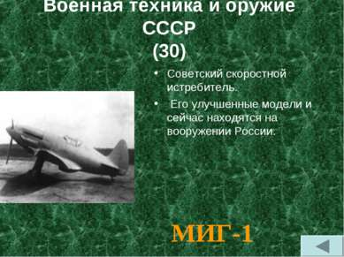 Военная техника и оружие СССР (30) Советский скоростной истребитель. Его улуч...