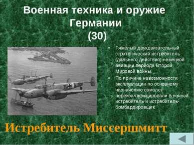 Военная техника и оружие Германии (30) Тяжелый двухдвигательный стратегически...