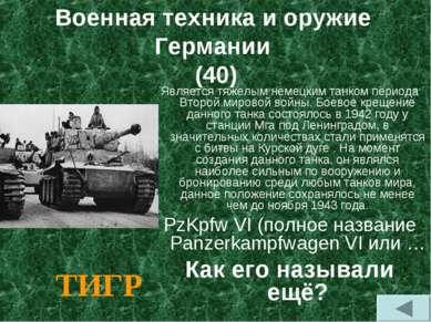 Военная техника и оружие Германии (40) Является тяжелым немецким танком перио...