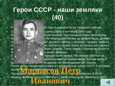 Герои СССР - наши земляки (40) Родился 21 сентября 1916 года в деревне Кулун ...