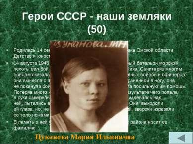 Герои СССР - наши земляки (50) Родилась 14 сентября 1924 года вдеревне Смоле...