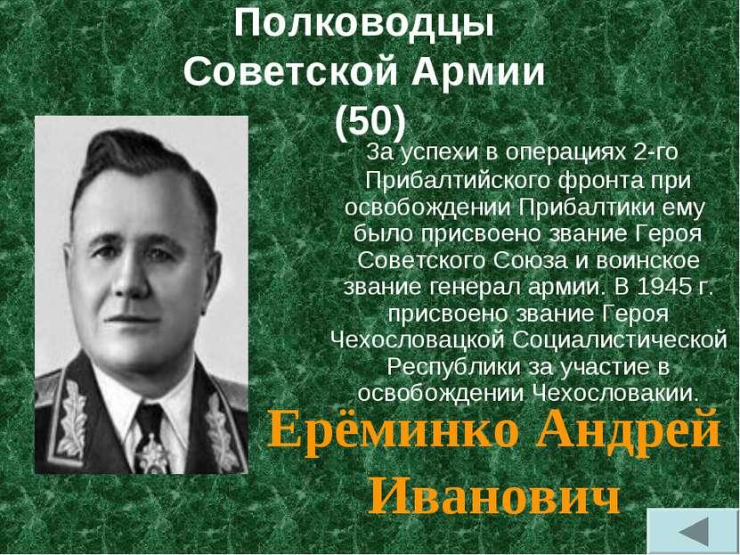 Полководцы Советской Армии (50)  За успехи в операциях 2-го Прибалтийского ф...