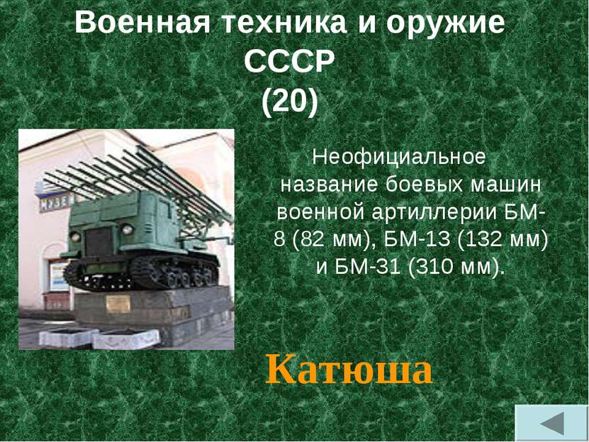 Военная техника и оружие СССР (20) Неофициальное названиебоевых машин военно...