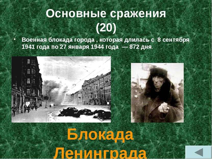 Основные сражения (20) Блокада Ленинграда Военная блокада города , которая дл...