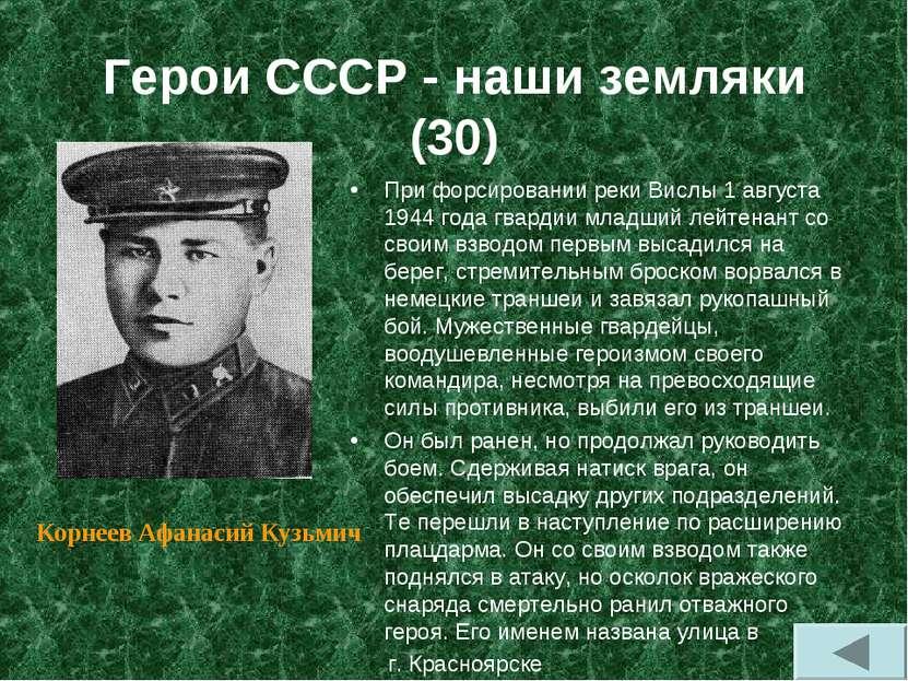 Герои СССР - наши земляки (30) При форсировании реки Вислы 1 августа 1944 год...