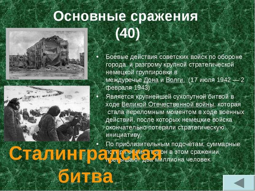 Основные сражения (40) Боевые действия советских войск по обороне городаи р...