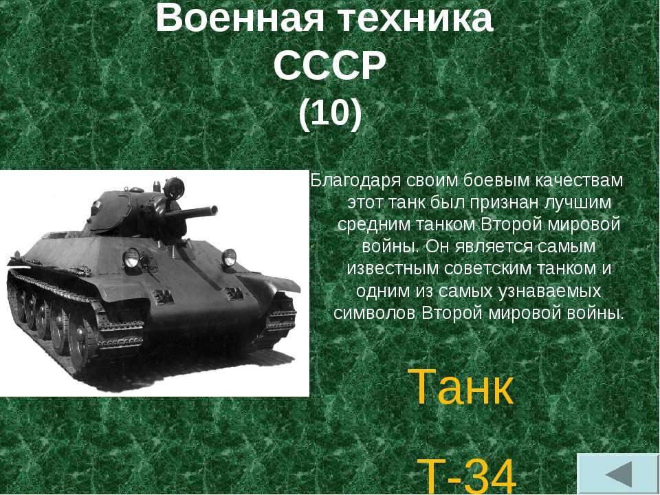 Военная техника СССР (10) Благодаря своим боевым качествам этот танк был приз...