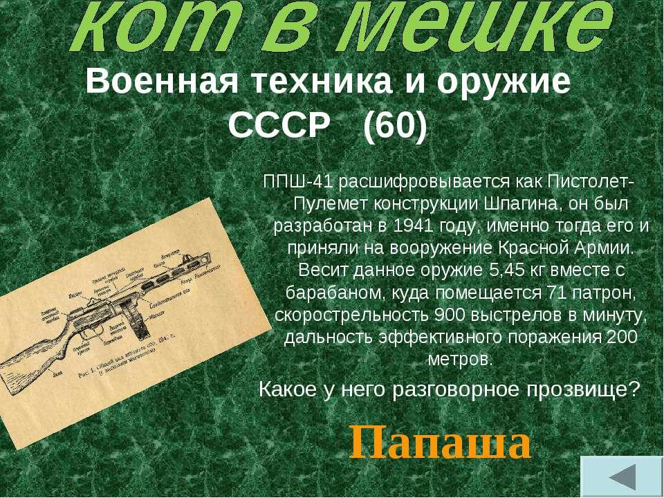 Военная техника и оружие СССР (60) ППШ-41 расшифровывается как Пистолет-Пулем...
