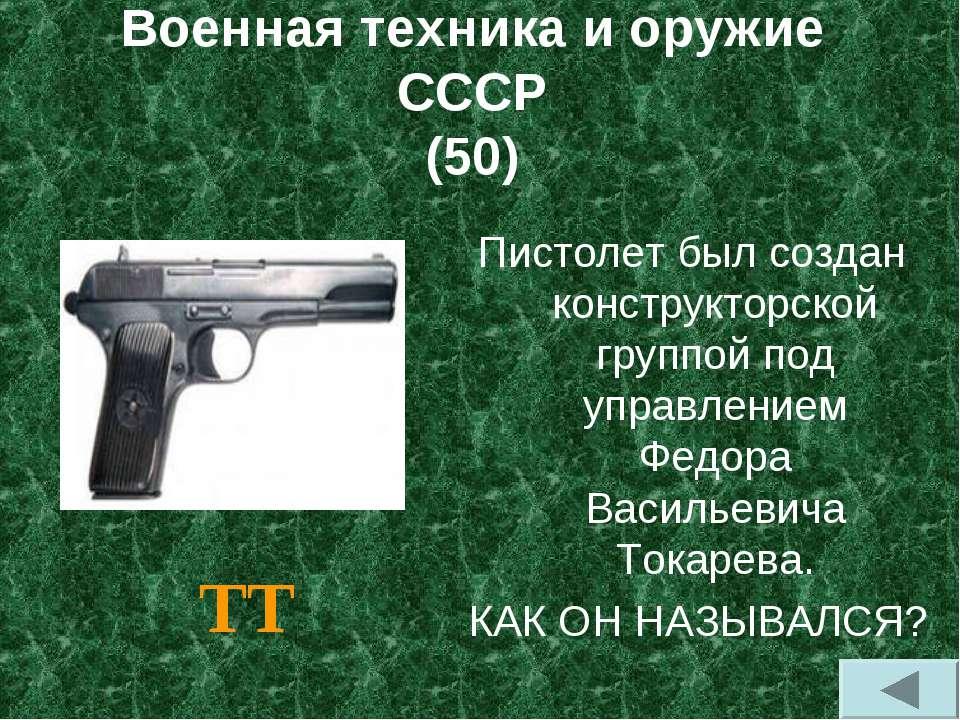 Военная техника и оружие СССР (50) Пистолет был создан конструкторской группо...