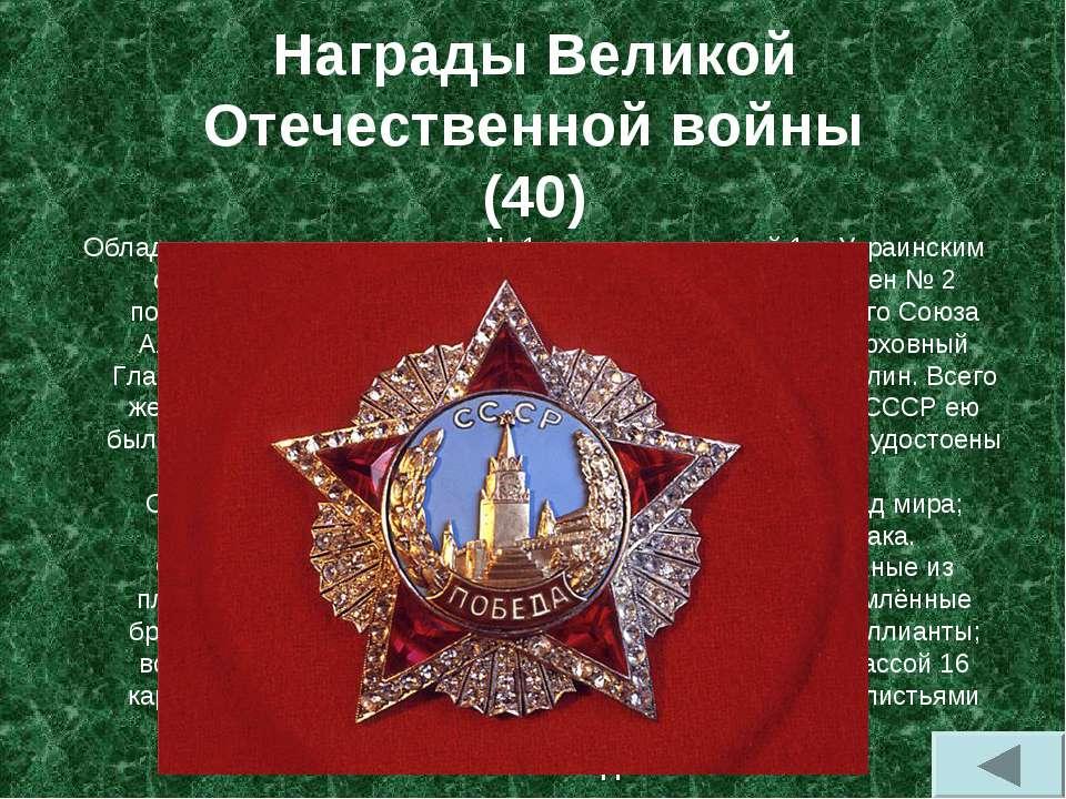 Награды Великой Отечественной войны (40) Обладателем орденского знака № 1 ста...