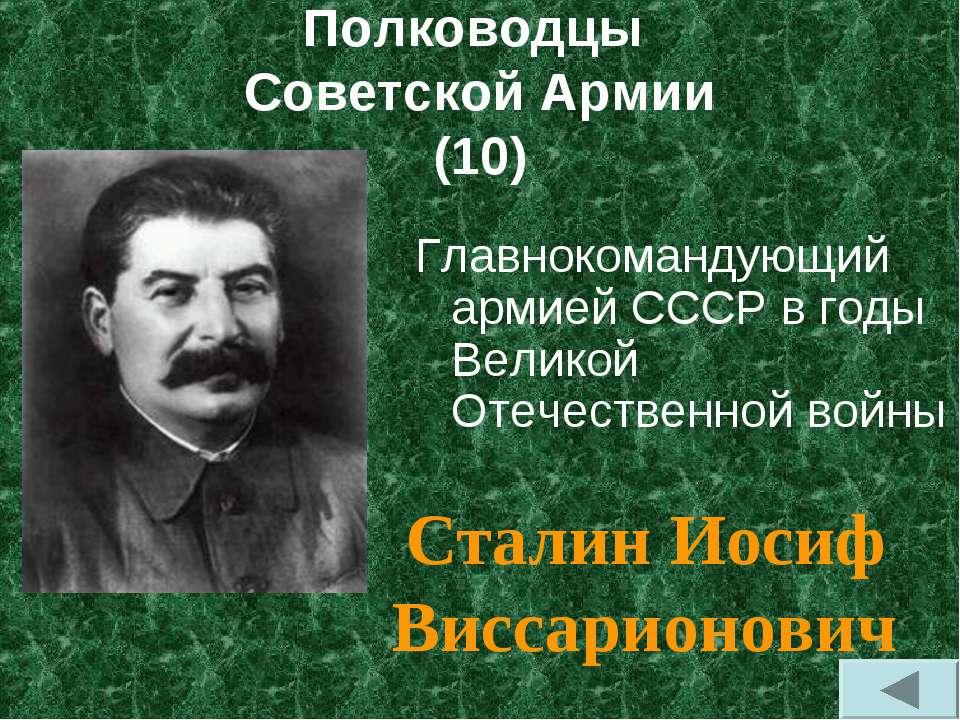 Полководцы Советской Армии (10) Главнокомандующий армией СССР в годы Великой ...