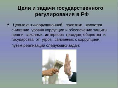 Цели и задачи государственного регулирования в РФ Целью антикоррупционной пол...