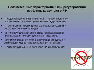 Положительные характеристики при регулировании проблемы коррупции в РФ Предуп...