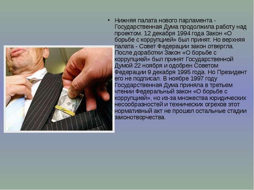 Нижняя палата нового парламента - Государственная Дума продолжила работу над ...