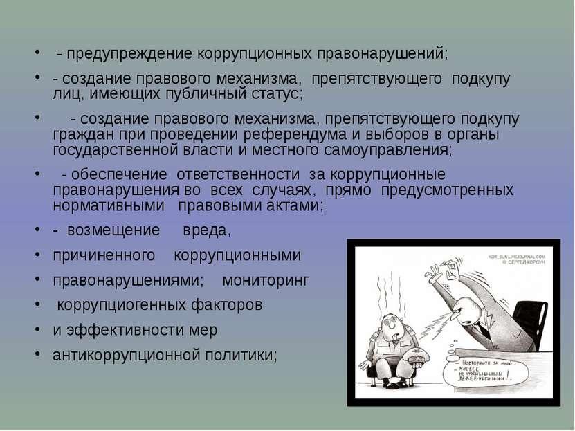 - предупреждение коррупционных правонарушений; - создание правового механизма...
