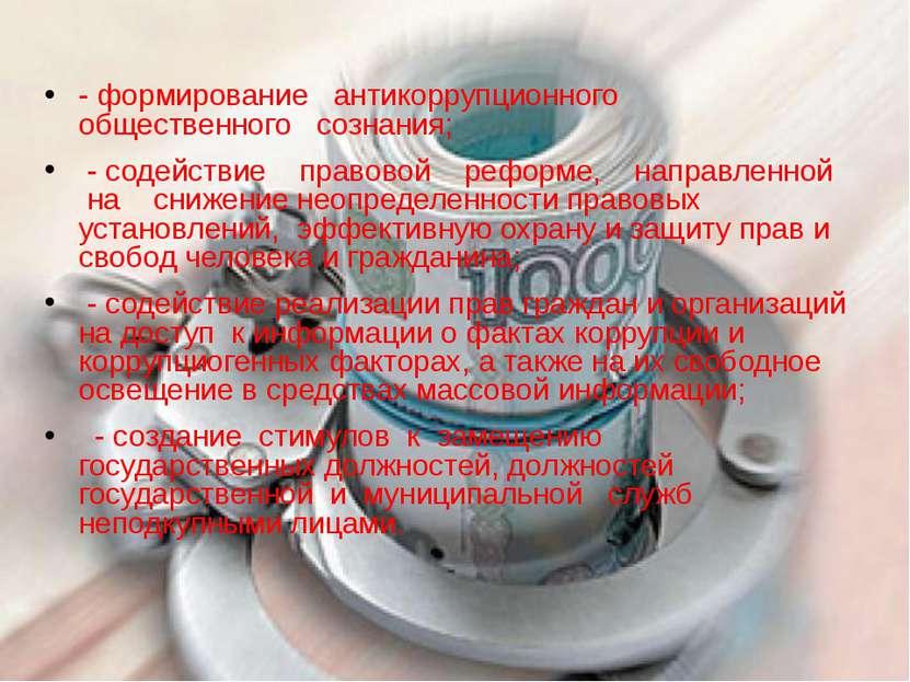 - формирование антикоррупционного общественного сознания; - содействие правов...