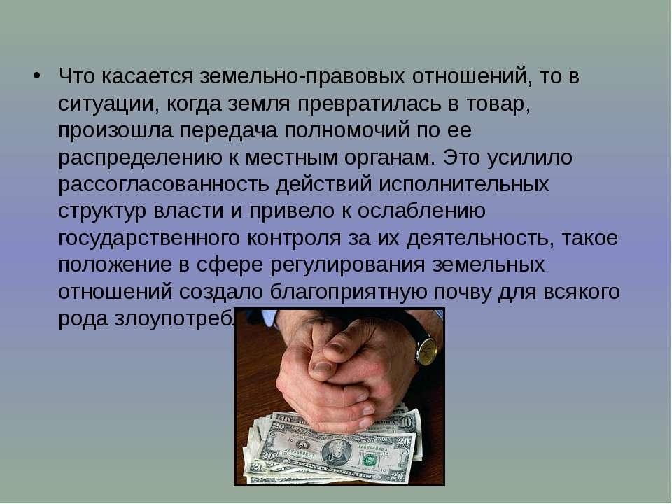 Что касается земельно-правовых отношений, то в ситуации, когда земля преврати...