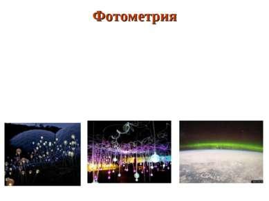 ФОТОМЕТРИЯ(греч. photós— свет и metréo— измеряю) Фотометрия разделОПТИКИ...